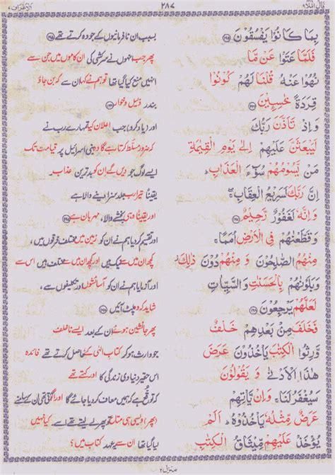 Quran e Pak with Urdu Translation . .. | Page 15 | Tafreeh ...