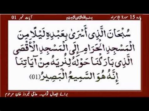 Quran Para 15 Al Isra Ayat 1,2rzichinji - YouTube