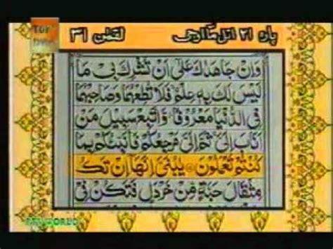 Quran Para 21 of 30 recitation / Tilawat with urdu ...