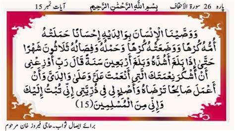 Quran Para 26 Surah Al Ahqaf Ayat 13 to 15 - YouTube