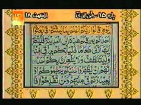 Quran Urdu Translation Para 15 Surah Bani Israel Surah ...
