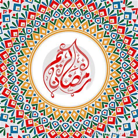 Ramadan 2018: Ideas nuevas, imágenes e información