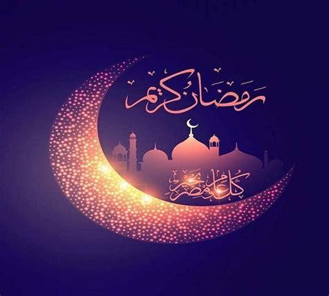 Ramadan Greetings 2018, Ramzan Mubarak Greeting Wishes ...