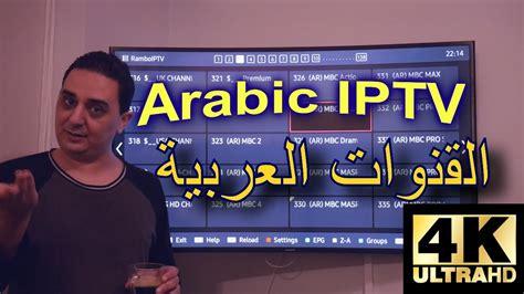 Rambo IPTV with Samsung smart IPTV 2018 - Arabic Premium ...