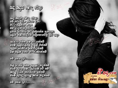 Sandha kadulu boda wela   Sashika Nisansala   Sinhala Song ...