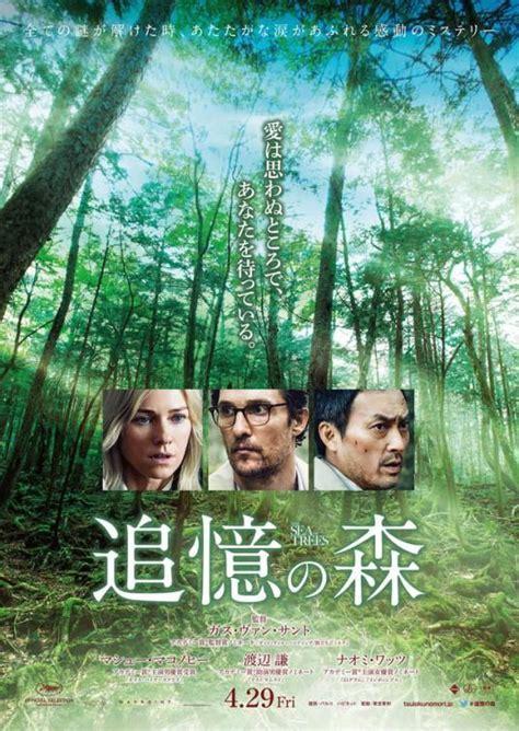 Sección visual de El bosque de los sueños   FilmAffinity