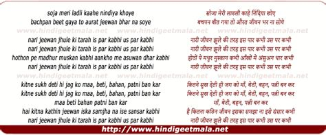 Soja Meri Ladli, Kahe Nindiya Khoye - सोजा मेरी लाडली काहे ...