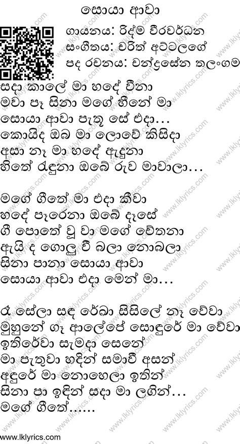 Soya Awa Lyrics - LK Lyrics