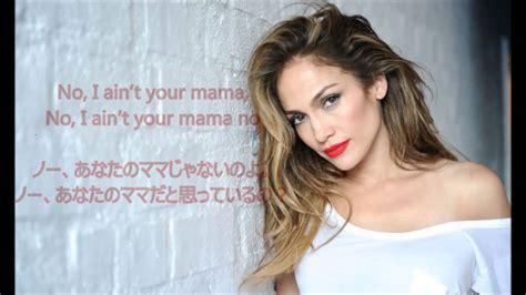 洋楽 和訳 Jennifer Lopez   Ain t Your MAMA   YouTube