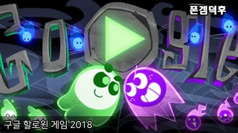 구글 할로윈 게임 2018 Google Halloween Game 2018   YouTube