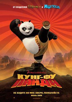 Кунг-фу панда — Википедия