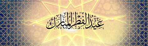 موعد عيد الفطر السعيد 1440, متى ىسيكون عيد الفطر , Said ...