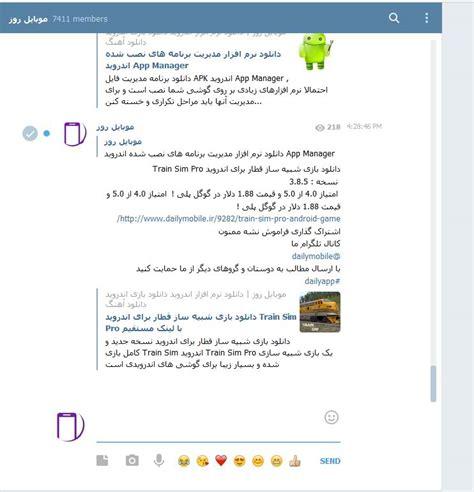 بررسی و معرفی نسخه وب تلگرام Telegram Web