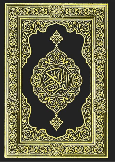 القرآن الكريم (طبعة المجمع)بخط النسخ 15 سطر