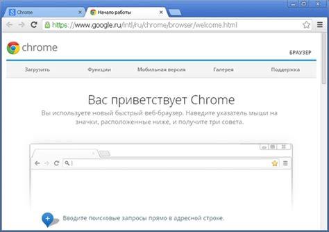 Скачать Google Chrome 32 бит 2014 / 38.0.2125.101 ...