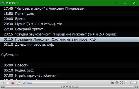 Скачать IP-TV Player для Windows 10
