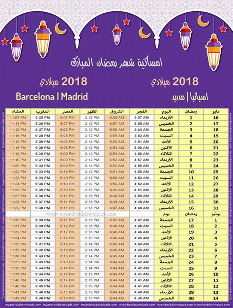 امساكية رمضان 2018 مدريد اسبانيا تقويم رمضان 1439 Ramadan ...