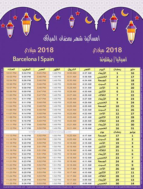 امساكية رمضان 2018 برشلونة اسبانيا تقويم رمضان 1439 ...