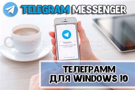 Скачать Telegram Для Windows 10 системы