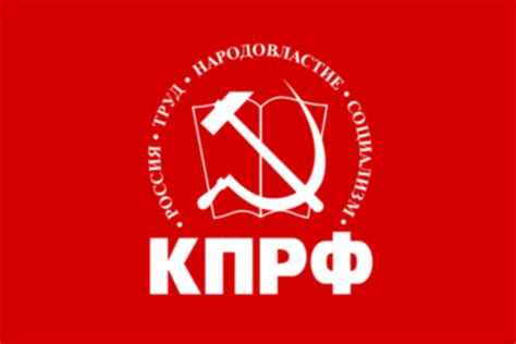 俄罗斯联邦共产党 - 中文国际