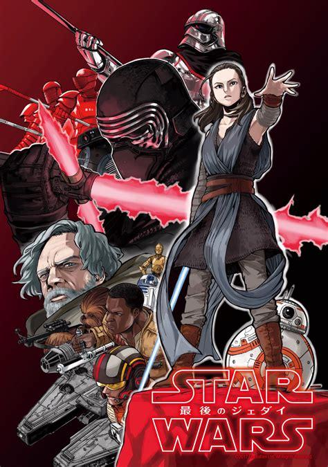 Star Wars: Los últimos Jedi  Star Wars: Episode VIII   The ...