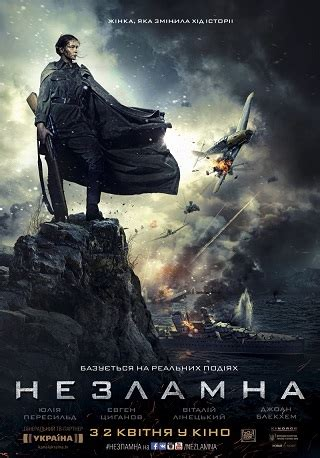 Sub Torrents » Battle for Sevastopol (2015)