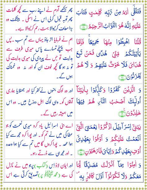 Surah Al Baqarah  Urdu    Page 7 of 10   Quran o Sunnat