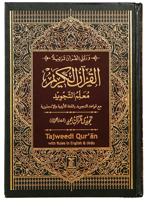 Tajweedi Quran - English and Urdu (15 Lines)