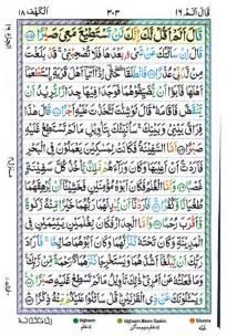 Tajwīdī Qur'ān | Juz 16 | قَالَ أَلَمْ | PDF