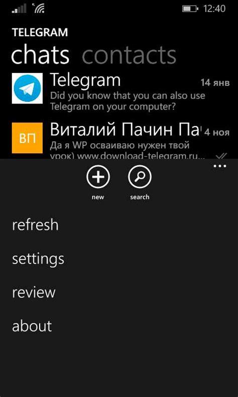 Telegram для Windows Phone скачать официальную версию ...