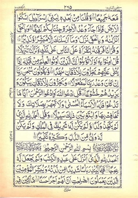 THE HOLY QURAN PARA NO 15 ~ ISLAMIC