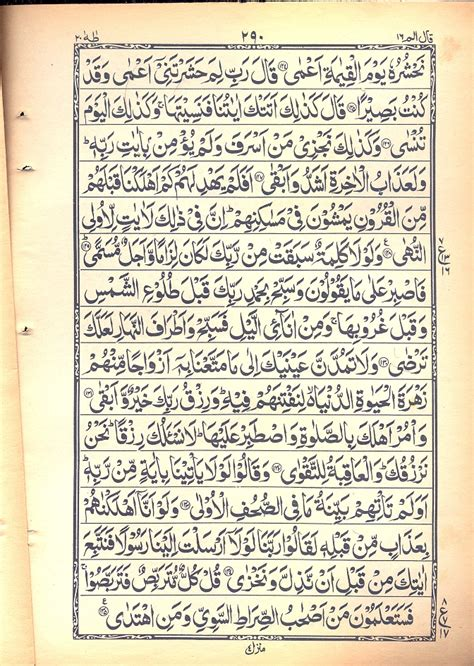 THE HOLY QURAN PARA NUMBER 16 ~ ISLAMIC