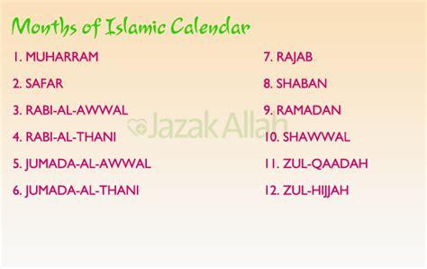 The Islamic Calendar | Islamic Encyclopedia