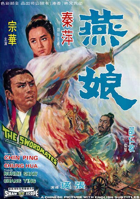 The Swordmates (1969)