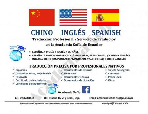 TRADUCTOR / INTERPRETE CHINO INGLES ESPAÑOL, Loja Capital ...