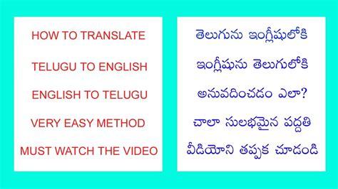 Translate Telugu to English and English to Telugu   YouTube