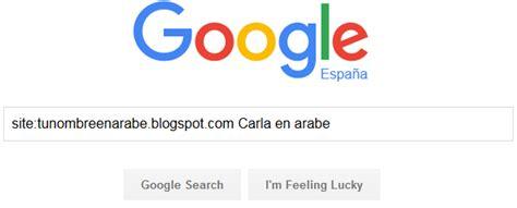 TU NOMBRE EN ÁRABE: Hacer una imagen con tu nombre en árabe