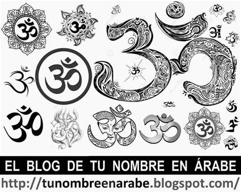 TU NOMBRE EN ÁRABE: SIMBOLO OM: SIGNIFICADO, DISEÑOS Y ...