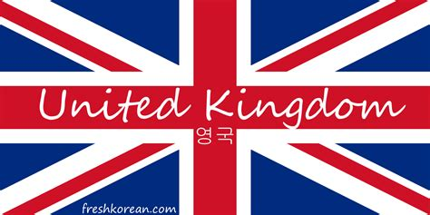 United Kingdom – Fresh Korean Word of the Day for August ...