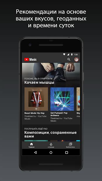Use YouTube Music on PC