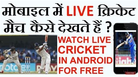 Watch live football and cricket streaming free india vs ...
