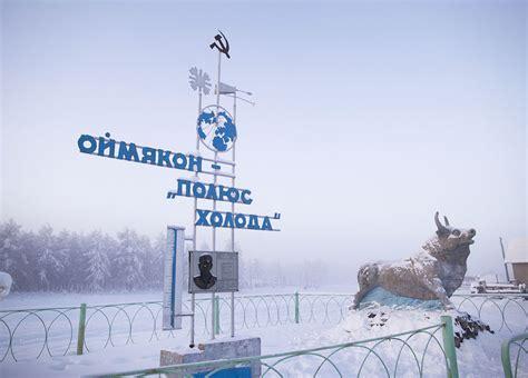 Welcome To Oymyakon, World's Coldest Inhabited Village ...