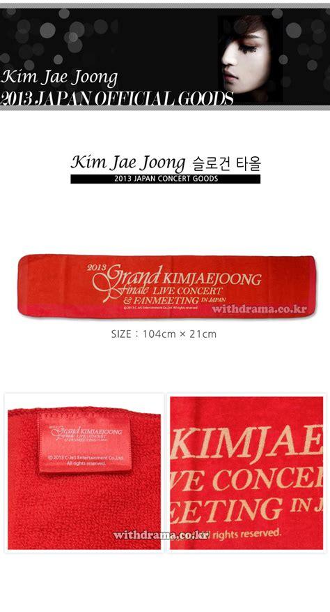 With Drama : JYJ   JYJ  Kim Jae Joong Slogan / 김재중 슬로건 ...