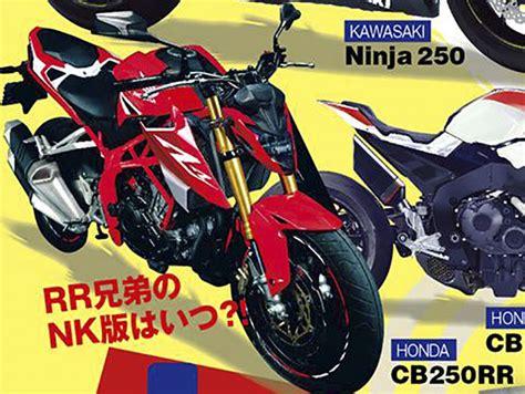 Yamaha XSR300 y Honda CB250RR 2018: cada vez más cerca